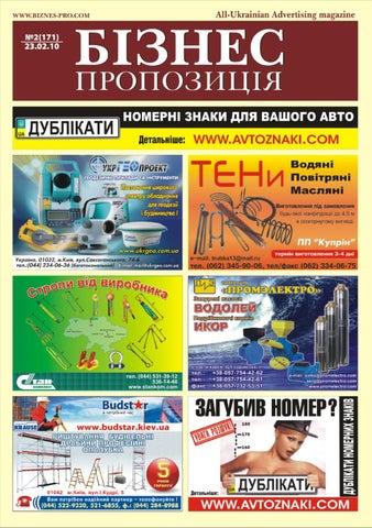 Biznes-pro-171 by RAPT.COM.UA - issuu abbba5803ee4d