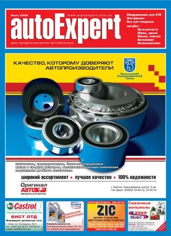 EC EXTRA - Порошковый очиститель камеры сгорания Якутск уральский завод теплообменников