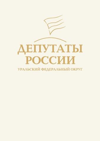 7cfb11db20de Депутаты России. УРФО by Группа изданий
