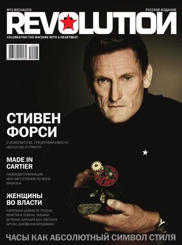 Revolution  13 2010 by Denis Peshkov - issuu 7eb3fe9b97d