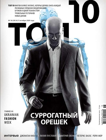 top10  29 by TOP 10 - issuu 4a8d5cbce44