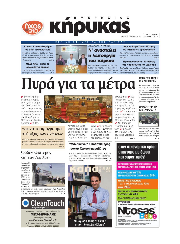 d503b13a2392 kirikas 23 03 2010 by Imerisios Kirikas - issuu