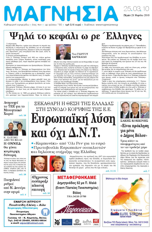 ΕΦΗΜΕΡΙΔΑ ΜΑΓΝΗΣΙΑ by Magnesia Newspaper - issuu b6aa6bbbff7