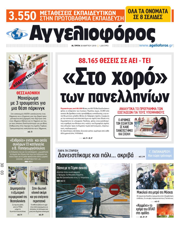 cf22f240513 ΑΓΓΕΛΙΟΦΟΡΟΣ 30/3/2010 by Εκδοτική Βορείου Ελλάδος Α.Ε. - issuu