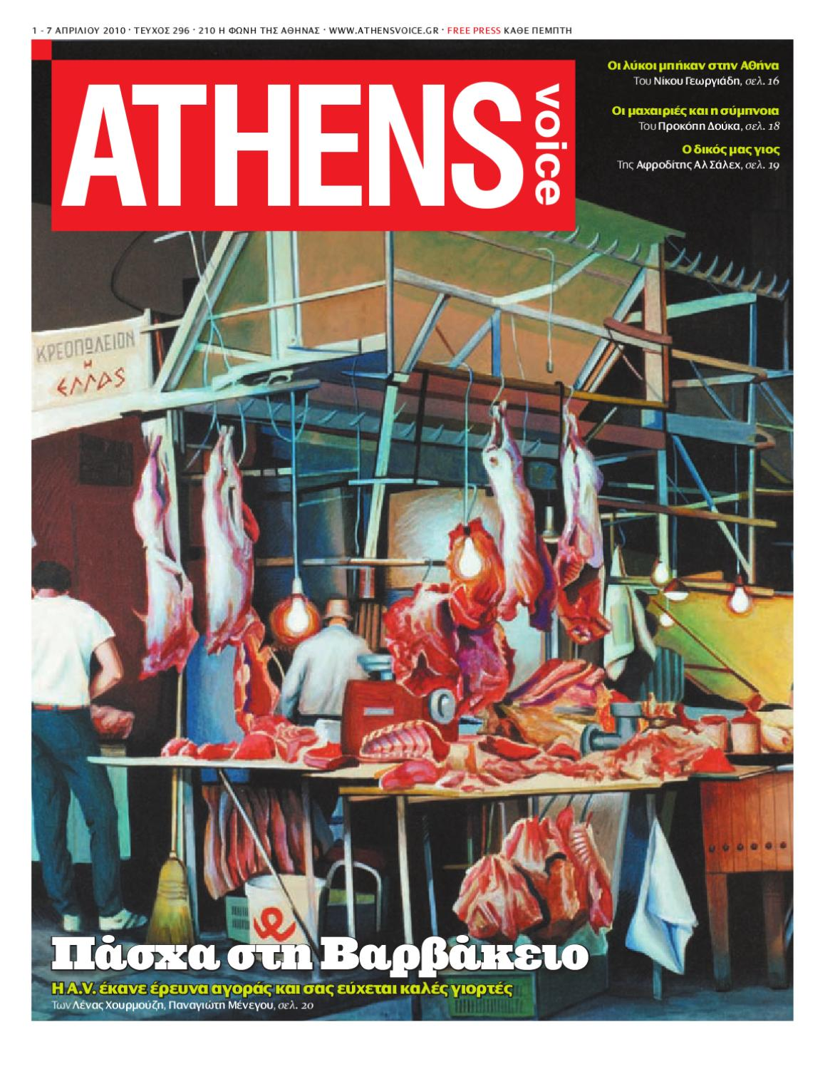 Athens Voice 296 by Athens Voice - issuu de03dafda86