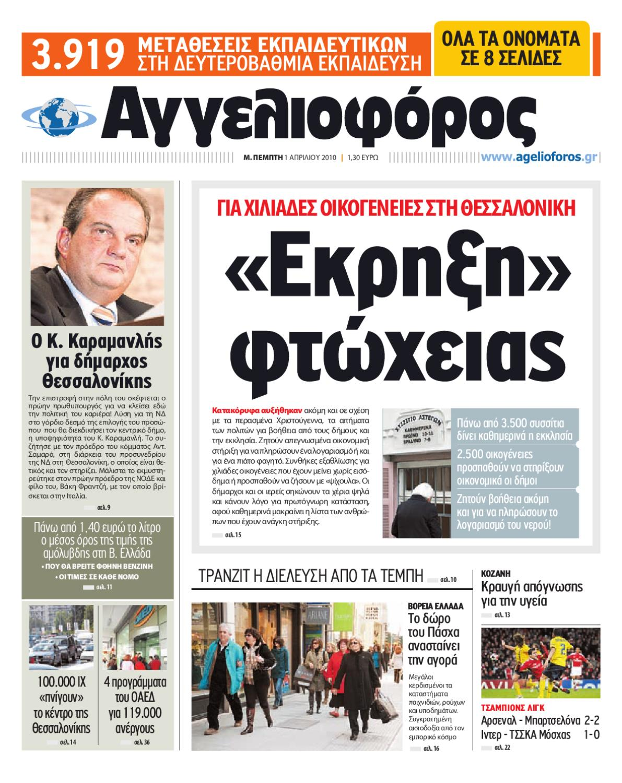 35938175a ΑΓΓΕΛΙΟΦΟΡΟΣ 1/4/2010 by Εκδοτική Βορείου Ελλάδος Α.Ε. - issuu