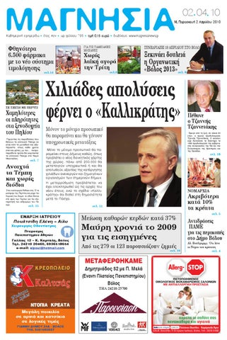 2d8125d6c0c ΕΦΗΜΕΡΙΔΑ ΜΑΓΝΗΣΙΑ by Magnesia Newspaper - issuu