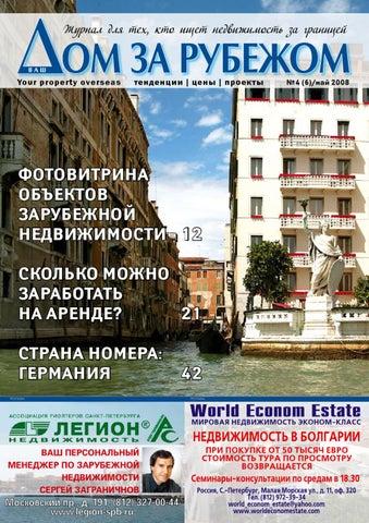 реклама зарубежной недвижимости