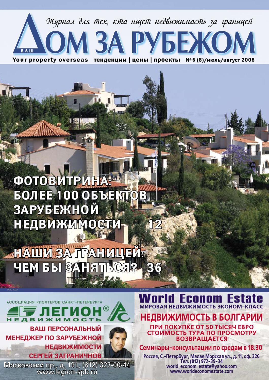 недвижимость за рубежом в спб