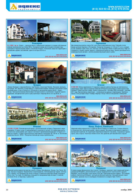 Дома за рубежом бесплатное фирмы ро недвижимости в оаэ
