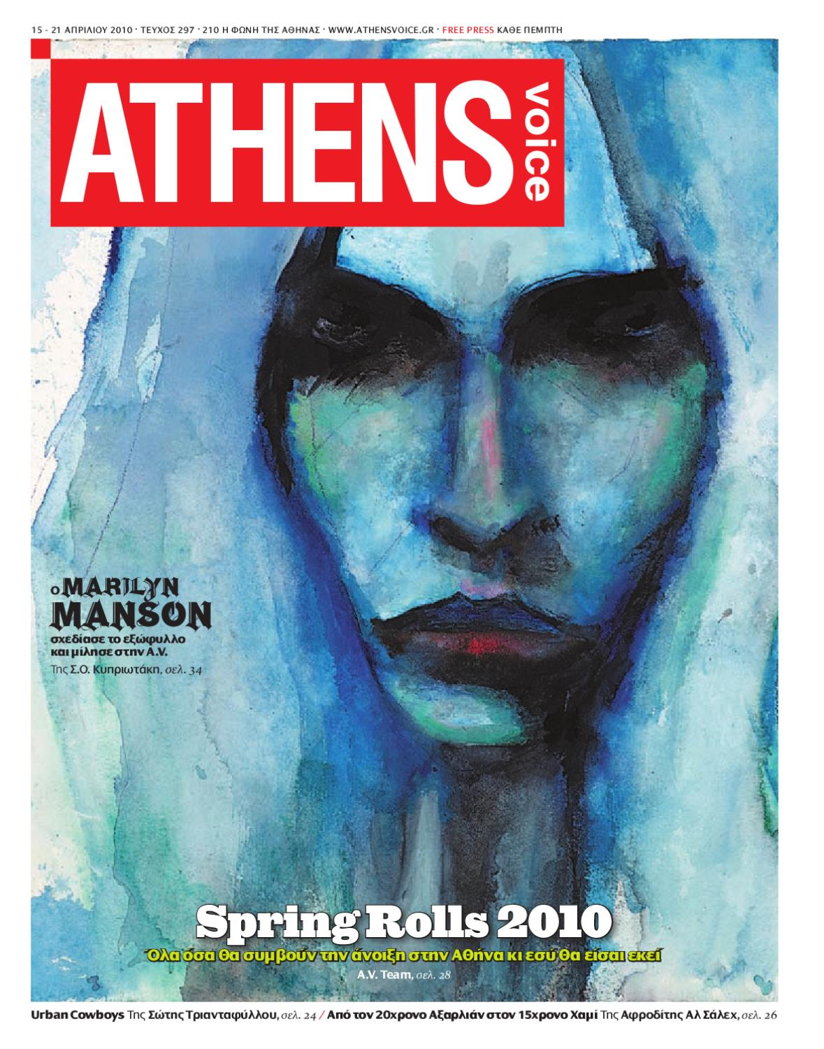 0e4a1eed261 Athens Voice 297 by Athens Voice - issuu