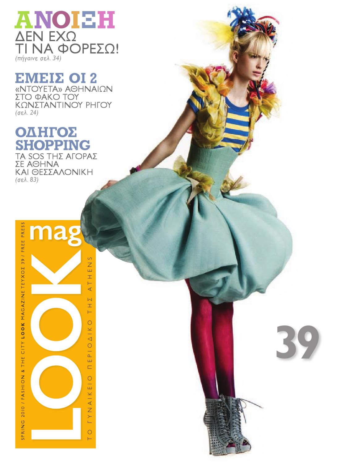 LOOK 39 by Athens Voice - issuu 0e57aaa9890