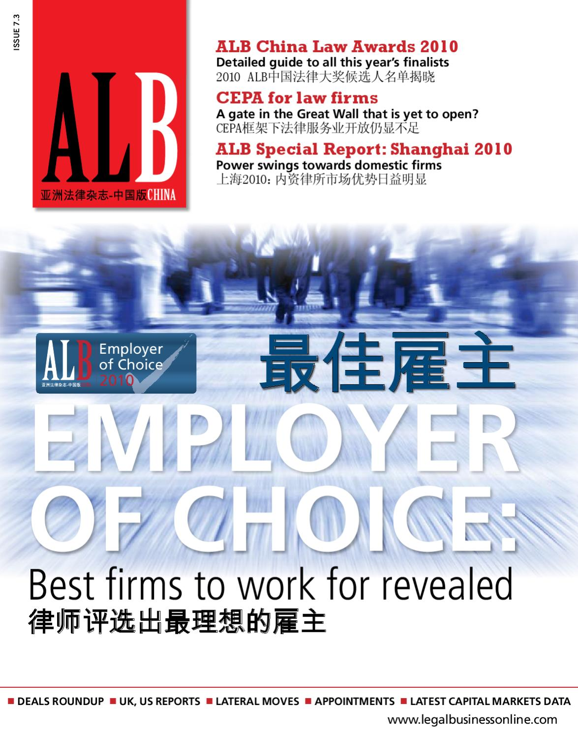 China Legal Business 73 By Key Media Issuu Easthern 6 Days Shanghai Hangzhou Suzhou