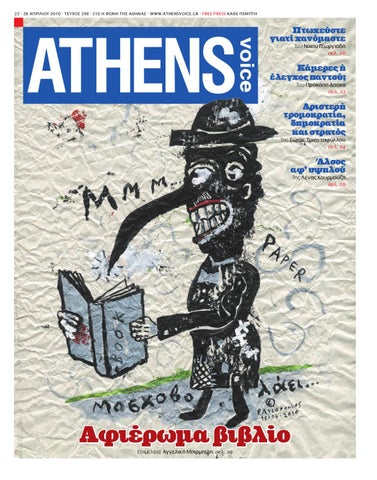 Athens Voice 298 by Athens Voice - issuu 831573b66f7