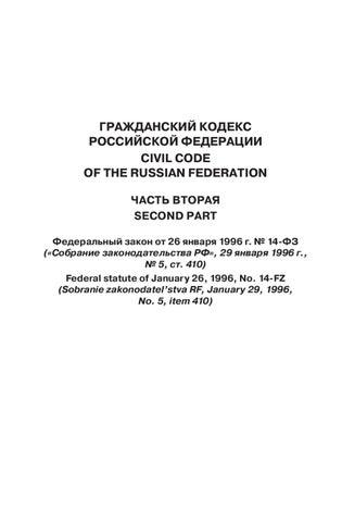 гражданский кодекс ст 488 пункт 5
