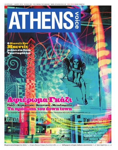 820d3fd0aa3 AThens Voice 299 by Athens Voice - issuu