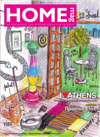Home 16 by Athens Voice - issuu 36437604ffb