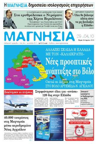 ΕΦΗΜΕΡΙΔΑ ΜΑΓΝΗΣΙΑ by Magnesia Newspaper - issuu 338046d48b5