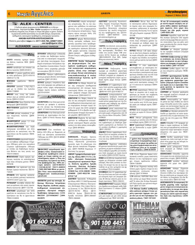 προβλήματα και λύσεις online γνωριμιών PIKO Sekihan dating
