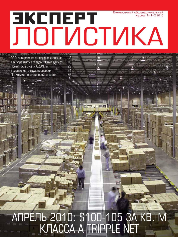0af6d18ae Expert. Logistics №1-2 2010/ Эксперт. Логистика #1-2 2010 by Mediarama -  issuu