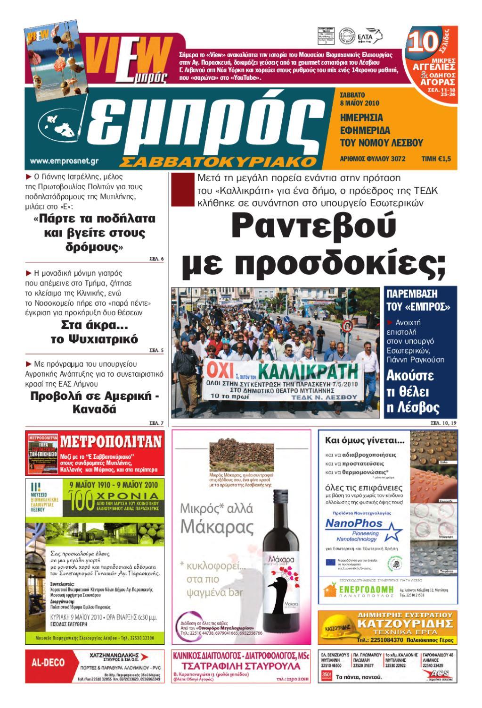 51b8cbd9f640 Εμπρός 3072 by Επικοινωνία Αιγαίου Α.Ε. - issuu
