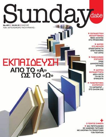 4c6a4ffc9d Sunday 421 by Εκδοτική Βορείου Ελλάδος Α.Ε. - issuu