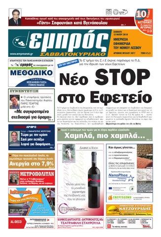 Εμπρός 3077 by Επικοινωνία Αιγαίου Α.Ε. - issuu 9268e2b3767