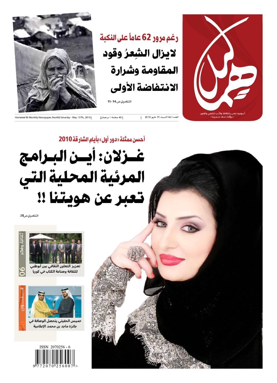 f13785dec Hamaleel46 by mohammad alhushia - issuu