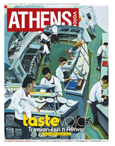 9b0da7995c6 Athens Voice 302 by Athens Voice - issuu