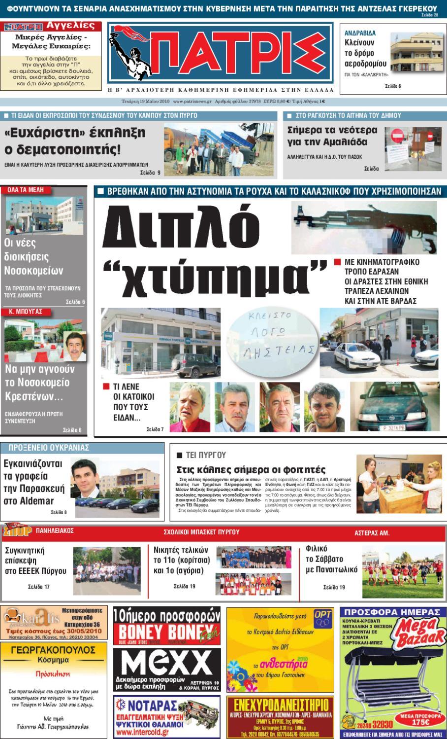 patrisnews by ΔΗΜΟΣΙΟΓΡΑΦΙΚΟΣ ΟΡΓΑΝΙΣΜΟΣ ΒΑΡΟΥΞΗ - issuu 0f085356aa8