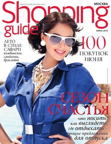 5060a1fec6de Shopping Guide 2010-06 by ABAK-Press - issuu