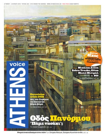 53ff4b97407c Athens Voice 303 by Athens Voice - issuu