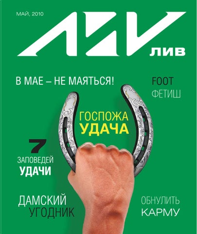 LIV may by Nail Abdeev - issuu d17c514bc9f