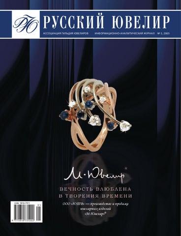 Русский Ювелир № 5, 2005 by Russian Jeweller - issuu 9955b1e1816