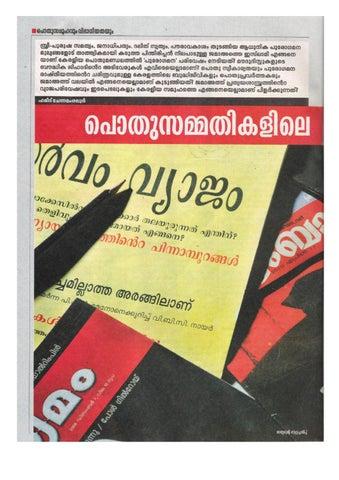 Weekly pdf madhyamam