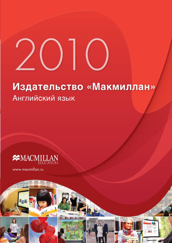 Российский каталог издательства quotМакмилланquot 2015 by