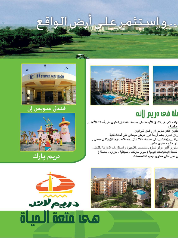 21852300d3838 مجلة جدران by Youssif Khaled - issuu