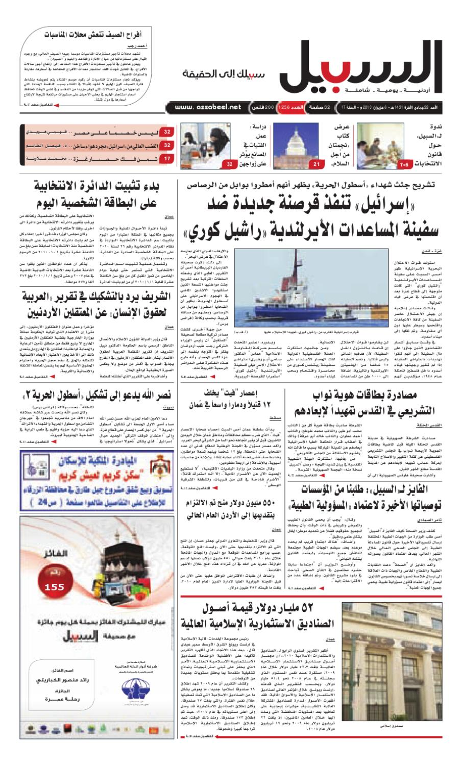 804eb433a عدد الأحد 6 حزيران 2010 by Assabeel Newspaper - issuu