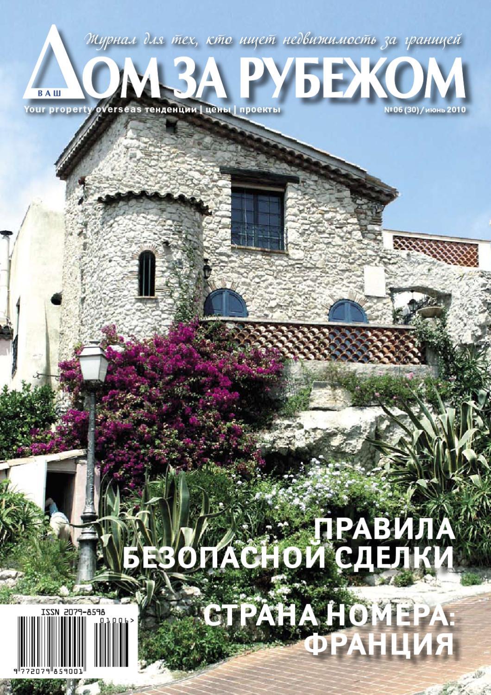 Дом за рубежом цена купить квартиру в нячанге цены в рублях