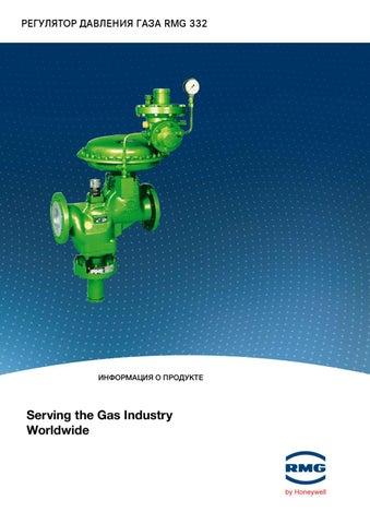 регулятор давления газа rmg