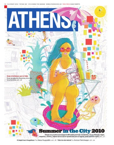 Athens Voice 305 by Athens Voice - issuu 5841c812f52
