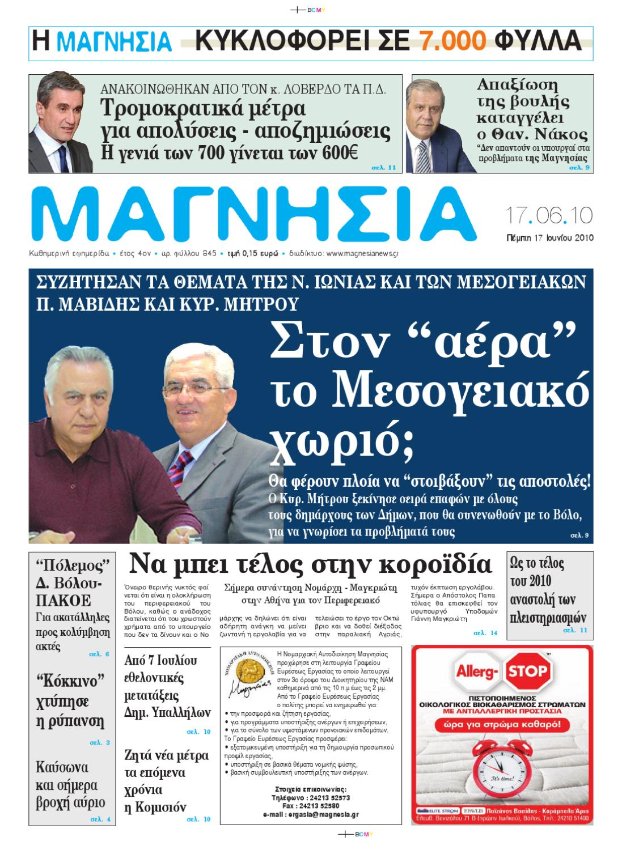 480521968f ΕΦΗΜΕΡΙΔΑ ΜΑΓΝΗΣΙΑ by Magnesia Newspaper - issuu
