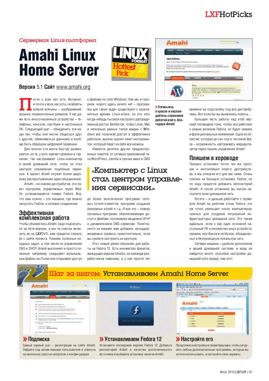 Amahi Home Server Настройка