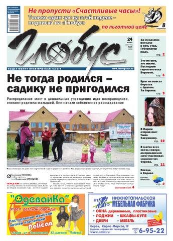 Газета «Глобус» 25-2010 by Газеты