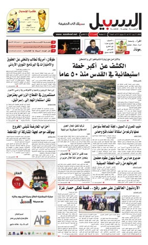 159f50d3d عدد الثلاثاء 29 حزيران 2010 by Assabeel Newspaper - issuu