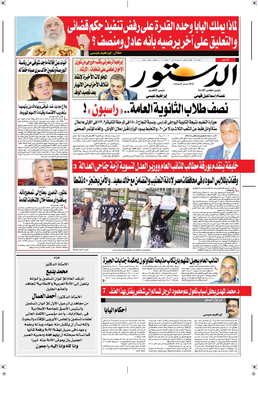 44dd51342 الأحد, 2010-07-11 by mostafa sayed - issuu