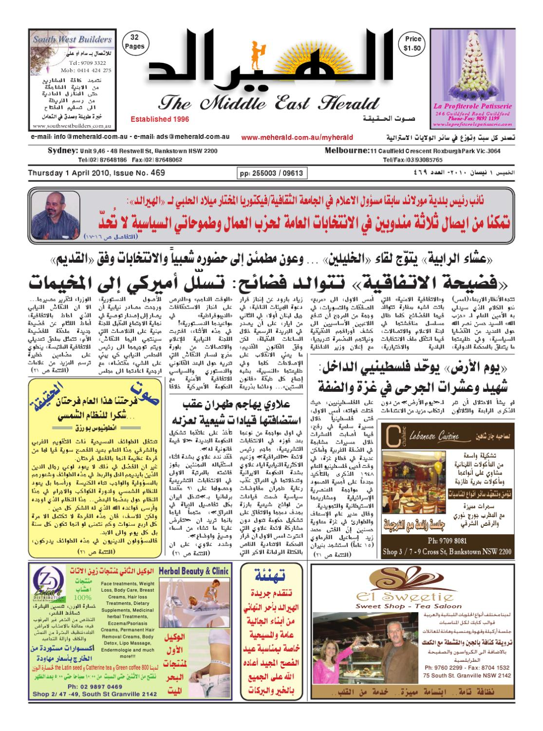 e37395ec6 myherald by Middle East Herald - issuu