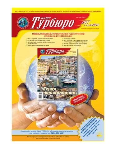 Лейпциг турбюро лита