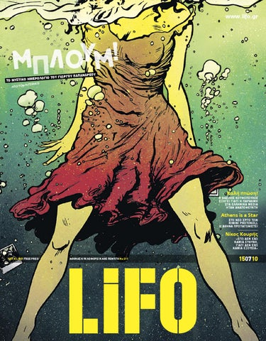 221 by Lifo Magazine - issuu c718014e743