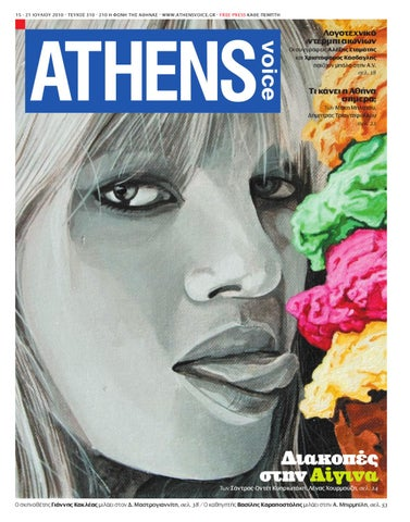 Athens Voice 310 by Athens Voice - issuu f2d1d244dcf